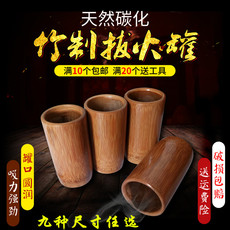 单个碳化竹子竹吸筒拔罐器竹罐拔火罐竹拔罐竹筒火罐竹火罐
