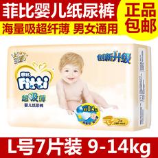 正品包邮王牌菲比婴儿纸尿裤L男女通用干爽超吸薄大号L7片尿不湿