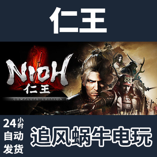 PC Steam 国区 Nioh: Complete Edition / 仁王 Complete Edition