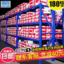 易存货架展示架仓库仓储家用储物架自由组合置物架轻型货架铁架子