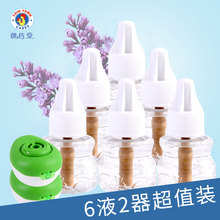 Yu Xin Tang infant mosquito repellent liquid smokeless tasteless newborn baby mosquito repellent products electric mosquito repellent liquid authentic products
