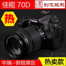中端 佳能 Canon 70D套机全新高清数码 单反相机超750D媲80D带wifi