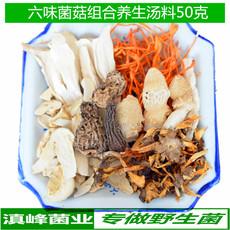六味菌菇组合增鲜汤野生松茸羊肚菌红托竹荪干货云南特产买二送一