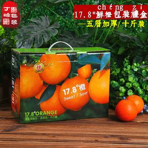 现货纸箱订做手提10斤鲜橙礼品盒17.8橙子包装盒5层脐橙水果包装纸箱订做