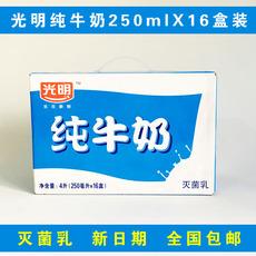 新日期光明纯牛奶250ml*16盒4L箱件儿童学生早餐可做酸奶团购包邮