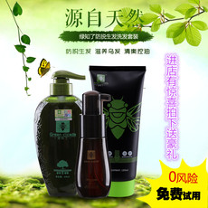 绿知了无硅油生姜防脱生发洗发水护发素止痒控油去屑洗护套装正品