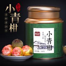 生晒陈皮小柑橘桔普茶叶罐装 陌上花开新会小青柑 普洱茶宫廷熟茶