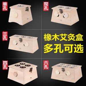 橡木艾灸盒随身灸家用宫寒妇科实木制艾盒熏蒸仪器家庭式全身艾灸盒