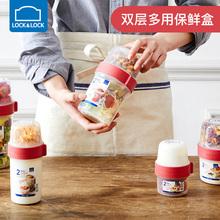 乐扣乐扣双层保鲜盒塑料密封罐小零食盒分隔旗舰店水果盒酸奶罐子