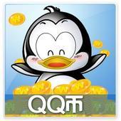 腾讯QQ币/6元QQ币/6元Q币/6QQ币6个6Q币6QB6个Q币直充★自动充值