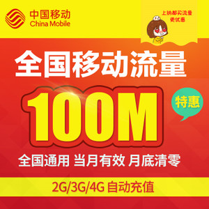 全国移动流量充值100M 国内通用手机流量叠加包充流量移动流量包流量充值