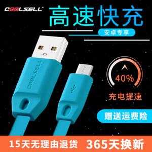COOLSELL数据线安卓手机高速2a快充 三星华为小米MicroUSB充电线