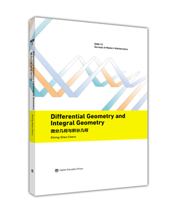 Differential geometry and integral geometry (微分几何与积分几何)-陈省身