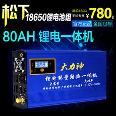 正品大力神逆变器件机头电子锂电池一体机逆变器套件大功率升压器