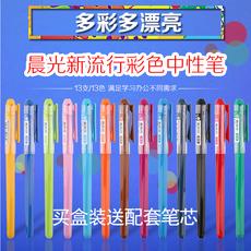晨光文具 彩色中性笔 AGP62403水笔 新流行全针管水笔极细 0.38mm