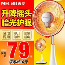 美菱小太阳取暖器家用电热扇台立式升降烤火炉落地式摇头电暖气器