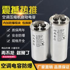 防爆空调启动电容35UFCBB65 20UF40uf电容器 空调压缩机启动电容