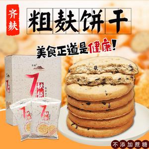 齐麸粗粮消化饼干杂粮全麦五谷代餐早餐饱腹低无糖零食
