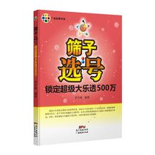 正版 筛子选号一锁定超级大乐透500万 投注预测分析 买彩票的书籍 中国福利彩票核心秘密分析预测与排除大法秘籍