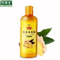 珍草堂植物老姜洗发露控油止痒去屑洗发水正品洗头发膏200ml