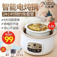 小浣熊隔水炖盅全自动煲汤电炖锅顿汤锅陶瓷家用钝锅厨房小家电器