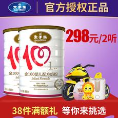 太子乐 新包装金100 婴儿配方奶粉1段 900g*2听装 厂家授权  正品