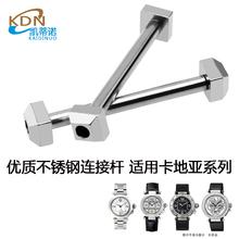 手表带链接连接杆表耳生耳 螺丝杆 适用卡地亚PASHA系列 手表配件