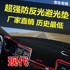 现代索纳塔89名图IX25IX35新胜达瑞纳仪表台避光垫工作台防晒隔热