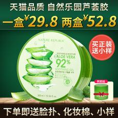 韩国芦荟胶自然乐园共和国芦荟胶补水保湿面霜睡眠面膜免洗芦荟膏