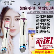 Careshow眼部按摩仪器去黑眼圈眼袋皱纹美容仪面脸部导入充电热敷