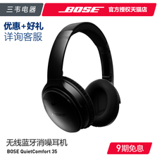 BOSE QuietComfort 35无线消噪耳机 QC35蓝牙消噪耳机