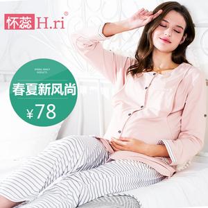 孕妇睡衣开衫哺乳套装春秋怀孕期孕妇装纯棉月子服产后喂奶家居服月子服