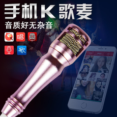 SSJY K8手机全民K歌迷你麦克风小话筒苹果唱吧神器直播KTV电容麦