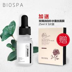 Biospa 玻尿酸原液补水保湿精华液涂抹式紧致皮肤 明星小白瓶