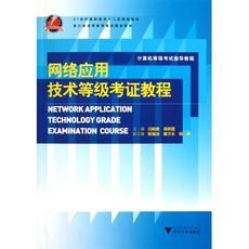 网络应用技术等级考证教程(计算机等级考试指导教程21世纪