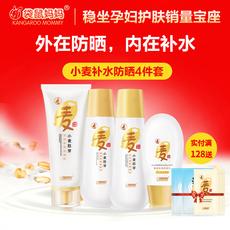 袋鼠妈妈 孕妇护肤品纯补水保湿天然套装防晒化妆品孕期专用正品