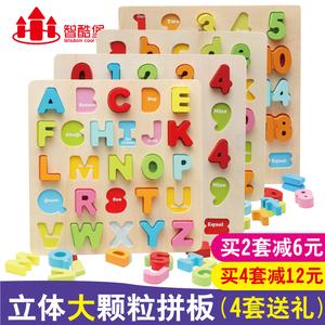 宝宝数字母拼图积木质男女孩早教益智力儿童玩具1-2周岁3-4-6岁拼图