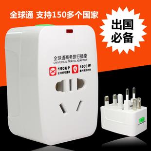 全球旅游转换插头欧标旅游国际多功能插座转换器充电出国多国通用
