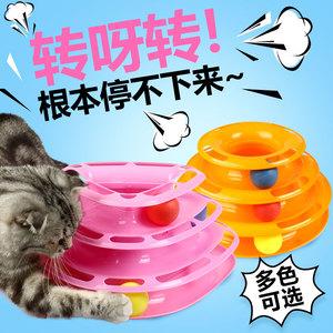 猫玩具包邮猫转盘益智宠物玩具球逗猫棒猫抓板猫咪用品猫咪玩具宠物玩具
