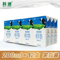 科迪旗舰店原生牧场科迪牛奶高钙奶纯牛奶早餐奶200mlx12盒家庭装