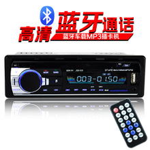 Vehicle mounted Bluetooth MP3 music player 12V24V automotive plug-in card U disc radio large truck audio host