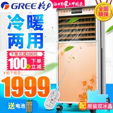 格力空调扇冷暖两用家用冷风机水冷遥控静音冷风扇制冷移动小空调