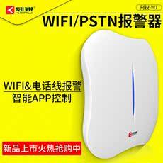 刻锐W1无线WIFI防盗器报警器家用门窗红外线安防手机APP远程控制