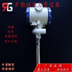 电容式液位变送器 衬四氟 变送器 耐高温 法兰/螺纹连接 插入式