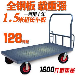 顺和加厚钢板车手推车货车平板车搬运车拖车平板推车拉货运推货车