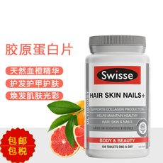swisse胶原蛋白片 100粒澳洲进口血橙口服美容养颜白皙胶原蛋白
