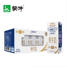 蒙牛特仑苏纯牛奶250ml×8包 醇香新贵族 10月生产
