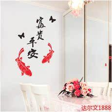 新年春节喜庆文字词鱼儿墙贴可移除客厅玻璃门上装饰墙上贴纸贴画