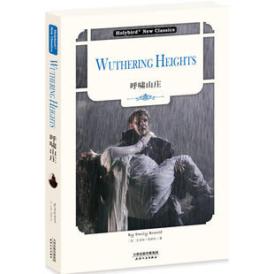 呼啸山庄:WUTHERING HEIGHTS(英文原版)