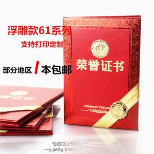 荣誉证书颁奖证书外壳 可定制烫金LOGO附赠内芯荣誉证书外壳包邮